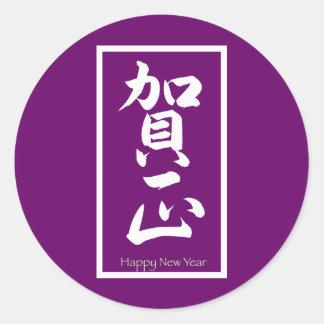 Feliz Año Nuevo en japonés - blanco Pegatina Redonda