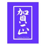 Feliz Año Nuevo en japonés - blanco Postales