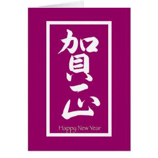 Feliz Año Nuevo en japonés - blanco Tarjeta De Felicitación