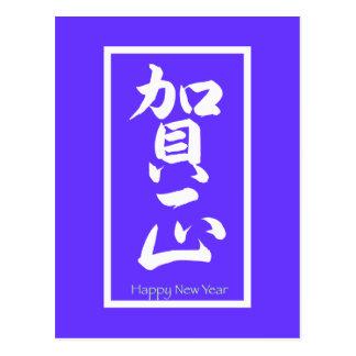 Feliz Año Nuevo en japonés - blanco Tarjetas Postales
