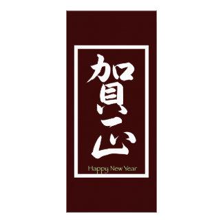 Feliz Año Nuevo en japonés - blanco Plantilla De Lona