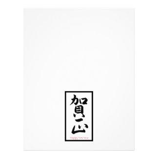"""Feliz Año Nuevo en japonés - negro Folleto 8.5"""" X 11"""""""