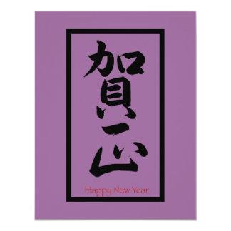 """Feliz Año Nuevo en japonés - negro Invitación 4.25"""" X 5.5"""""""