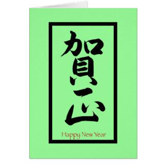 Feliz Año Nuevo en japonés - negro Tarjeta De Felicitación