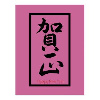 Feliz Año Nuevo en japonés - negro Tarjetas Postales