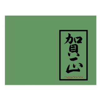 Feliz Año Nuevo en japonés - negro Postal