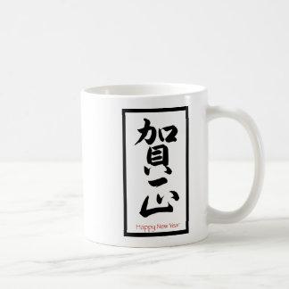 Feliz Año Nuevo en japonés - negro Tazas
