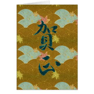 Feliz Año Nuevo en japonés Tarjeta De Felicitación