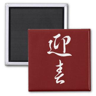 Feliz Año Nuevo II - japonés Imán Cuadrado