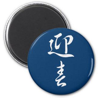 Feliz Año Nuevo II - japonés Imán Redondo 5 Cm