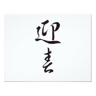 """Feliz Año Nuevo II - japonés Invitación 4.25"""" X 5.5"""""""