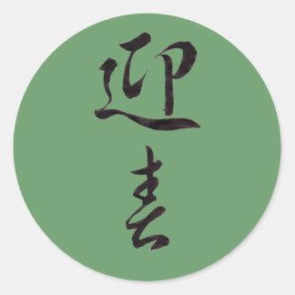 Feliz Año Nuevo II - japonés Pegatina Redonda