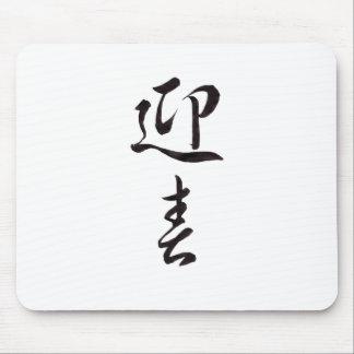 Feliz Año Nuevo II - japonés Alfombrillas De Ratón