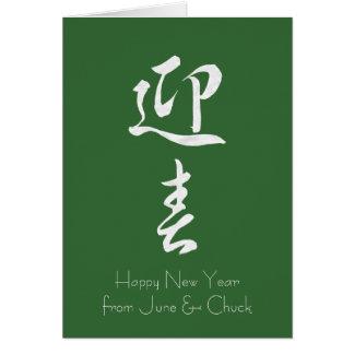 Feliz Año Nuevo II - japonés Tarjeta De Felicitación