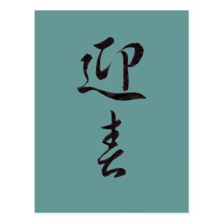 Feliz Año Nuevo II - japonés Postal