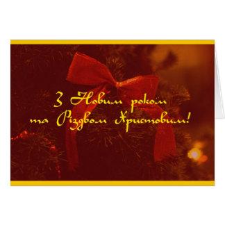 ¡Feliz Año Nuevo y feliz Navidad! Felicitacion