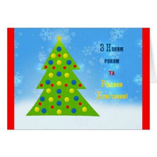 ¡Feliz Año Nuevo y feliz Navidad! Tarjeta De Felicitación