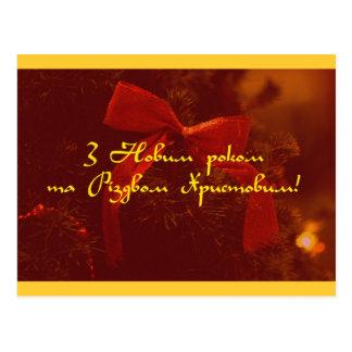 ¡Feliz Año Nuevo y feliz Navidad! Tarjeta Postal