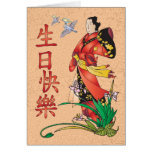 Feliz cumpleaños chino - 生日快樂 tarjeta de felicitación