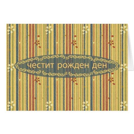 Feliz cumpleaños en búlgaro, rayas y flores tarjeta de felicitación