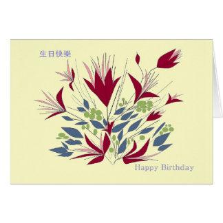 Feliz cumpleaños, en Cantonese e inglés, Felicitaciones