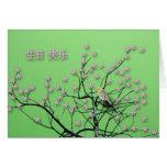 Feliz cumpleaños en chino, pájaro en flores de cer tarjetas