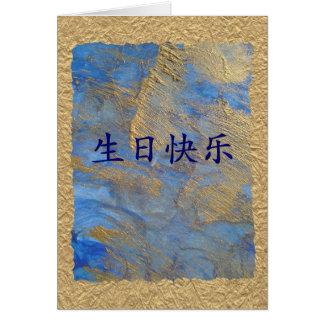 Feliz cumpleaños en chino tarjetón