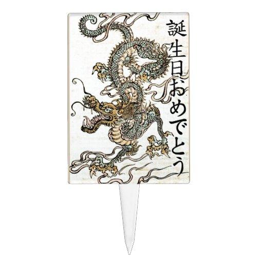 Feliz cumpleaños en escritura y dragón japoneses d figuras de tarta