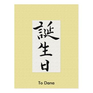 Feliz cumpleaños en kanji japonés postal