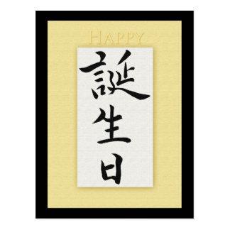 Feliz cumpleaños en kanji japonés postales