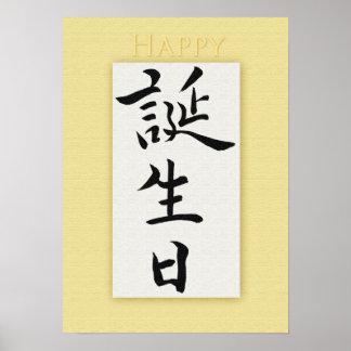 Feliz cumpleaños en kanji japonés póster