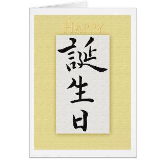 Feliz cumpleaños en kanji japonés tarjeta
