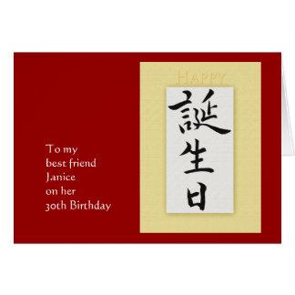 Feliz cumpleaños en kanji japonés tarjeton