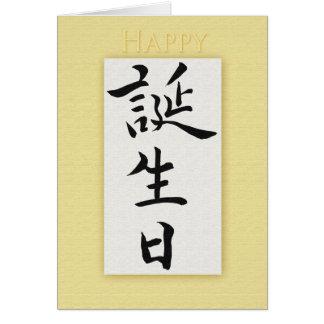 Feliz cumpleaños en kanji japonés felicitación