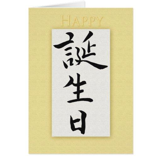 Feliz cumpleaños en kanji japonés tarjeta de felicitación