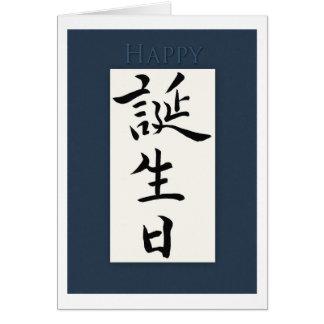 Feliz cumpleaños en kanji japonés felicitaciones