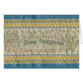 Feliz cumpleaños en ruso tarjeta de felicitación