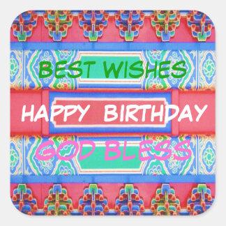 Feliz cumpleaños - modelo afortunado chino del col pegatinas cuadradases personalizadas