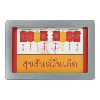 Feliz cumpleaños tailandés, año de los cumpleaños hebilla de cinturon rectangular
