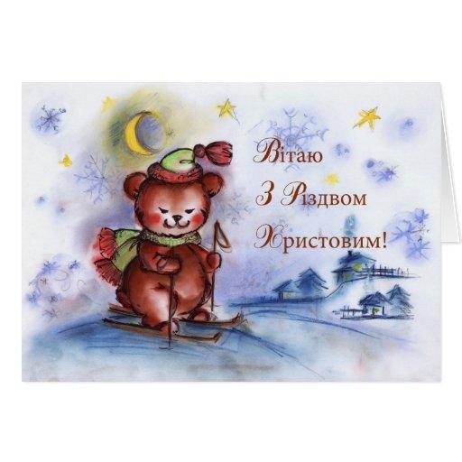 ¡Feliz Navidad! en ucraniano Tarjeta De Felicitación