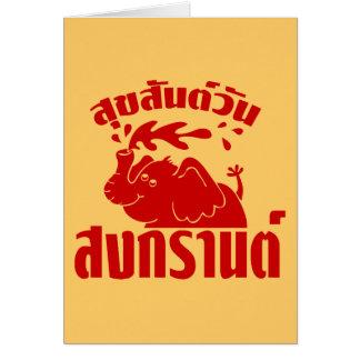 ☺ feliz Suksan Songkran pálido del día de Songkran Tarjeta De Felicitación