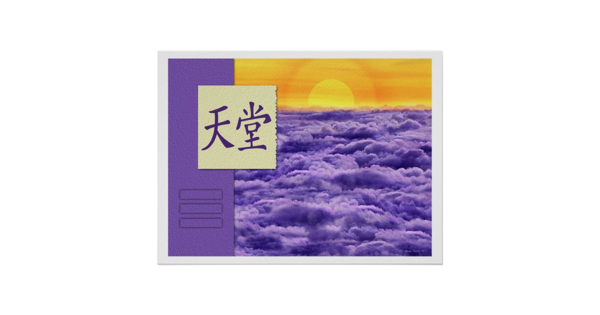 Feng shui bagua images heaven poster zazzle for Posters feng shui
