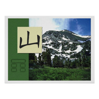 Feng Shui: Bagua Images: Mountain Landscape Poster
