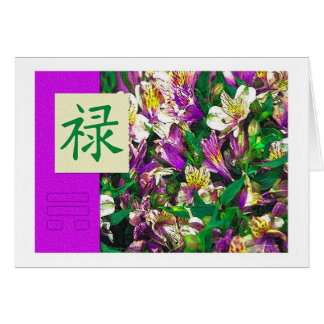 Feng Shui: Bagua Images: Prosperity Floral Greeting Card