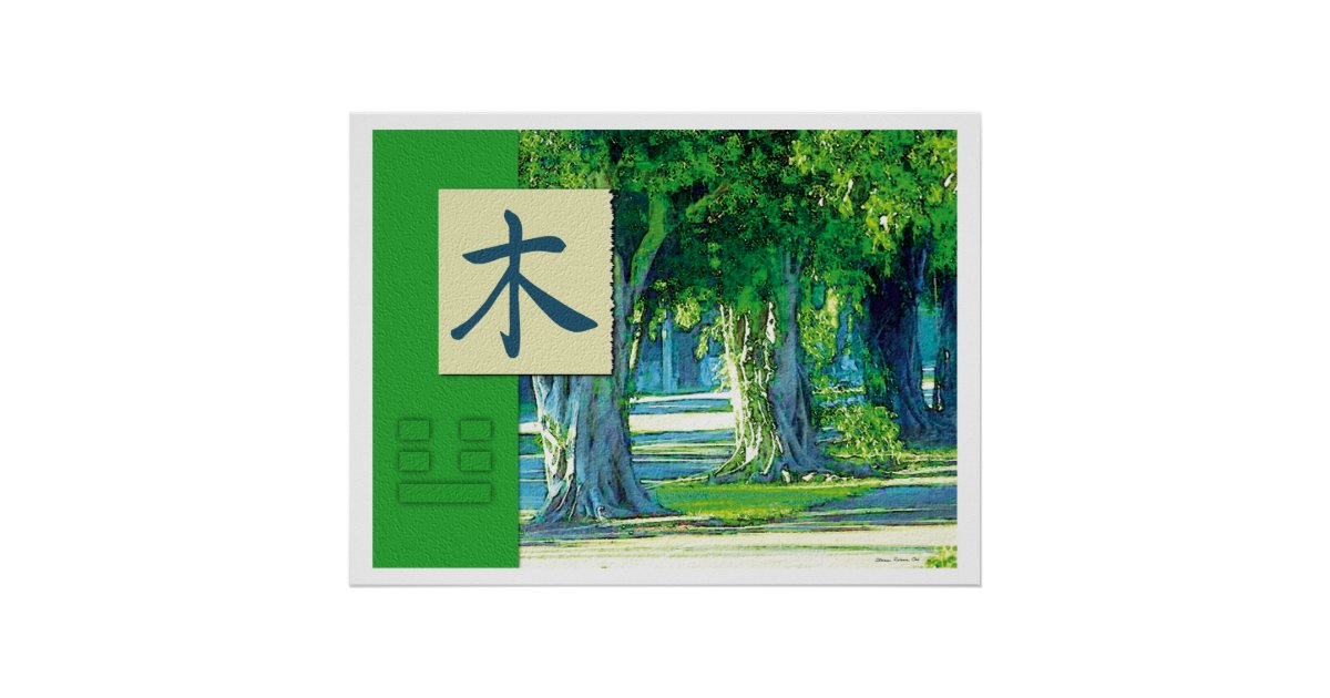 Feng shui bagua images wood landscape poster zazzle for Posters feng shui