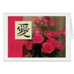 Feng Shui: Imágenes de Bagua: Amor floral Tarjetón