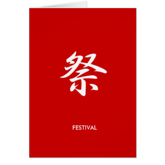 Festival - Matsuri Greeting Card