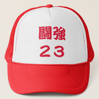 Fighting it is strong 23 series 1st feature trucker hat