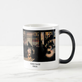 Figure ahead Yosihara lattice and application/resp Magic Mug