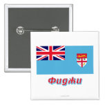 Fiji Flag with name in Russian Button